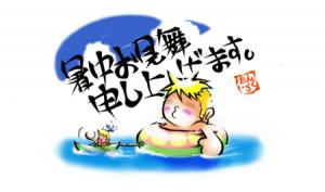 syotyumimai-umi-2